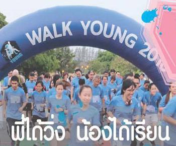 WALK YOUNG 2018 AT LUMPHINI PARK – 10TH FEBRUARY 2018