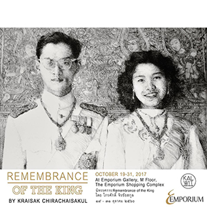 Remembrance of The King by Kraisak at Emporium Gallery / 19-31 October 2017