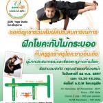 Yoga Stick Workshop with Rudra at Aom yoga Studio – Saturday 22nd November 2014