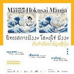 An exhibition exploring the origin of Japanese Manga At Art Gallery g23/17 Aug.-22 Sep. 2017
