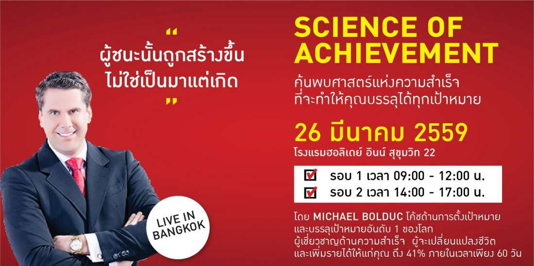 Science of Achievement at Holiday Inn Hotel – Saturday 26th March 2016
