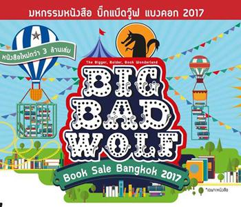 BIG BAD WOLF BOOK SALE BANGKOK 2017 At HALL9 IMPACT / 11-27 AUGUST 2017