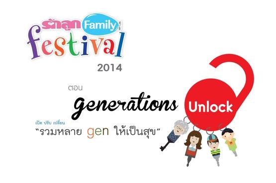 rakluke_festival2014