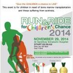 Run & Ride for children's chance 2014 at Smitivej Hospital Srinakarin – Saturday 29th November
