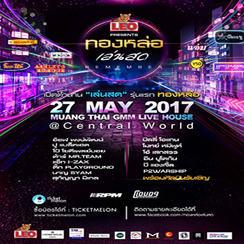 Thonglor Len Sod at Central World Bangkok – 27 May 2017